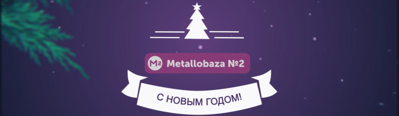 металлобаза №2