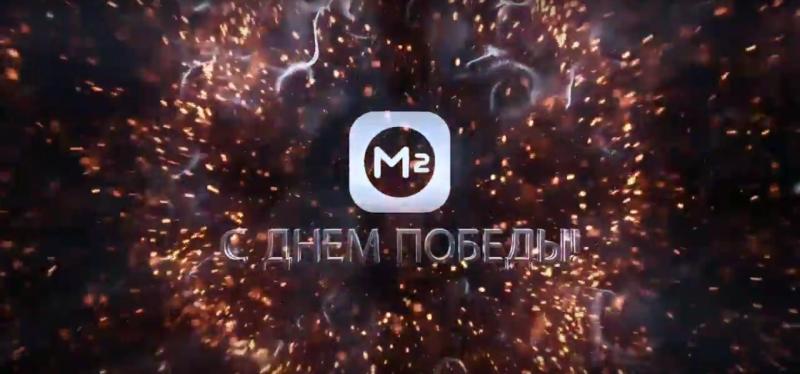 Компания Металлобаза №2 поздравляет с Днем Победы!