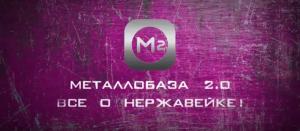 металлобаза 2