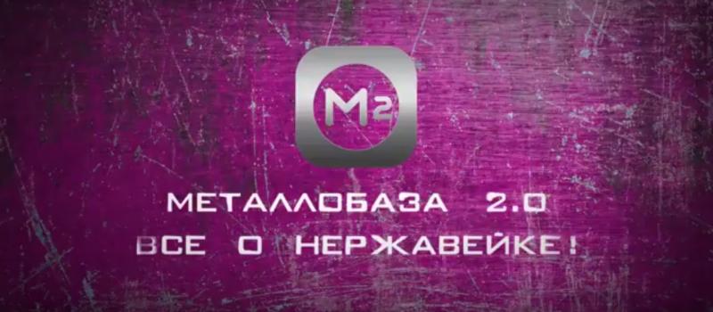 Металлобаза №2 на заводе Viraj