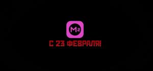 металлобаза 2 поздравляет с 23 февраля