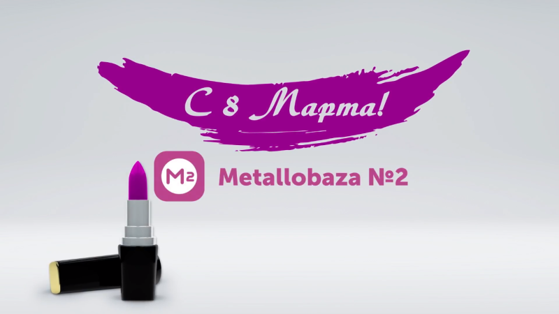 Металлобаза №2 поздравляет с 8 марта
