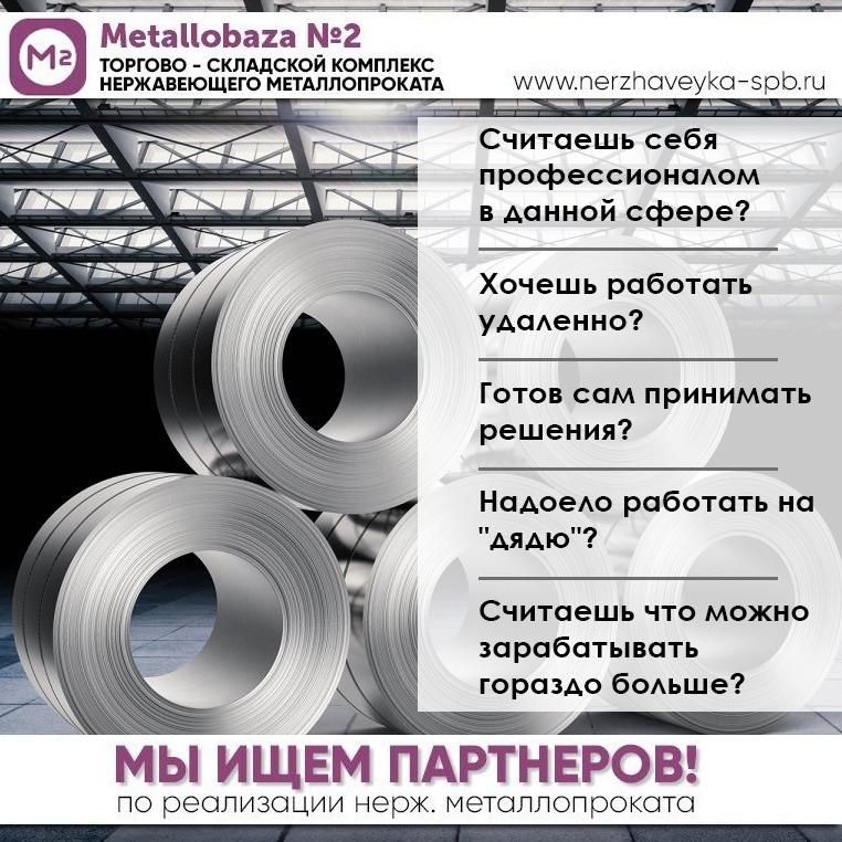 компания Металлобаза №2 ищет партнеров