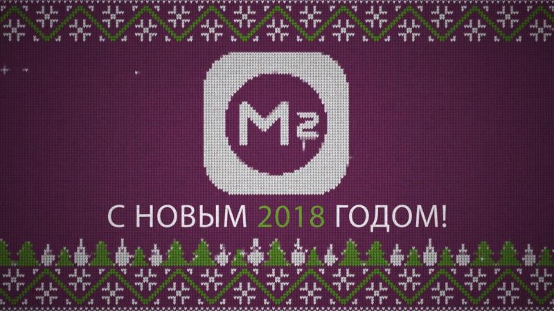 Компания Металлобаза №2 поздравляет с Новым Годом!