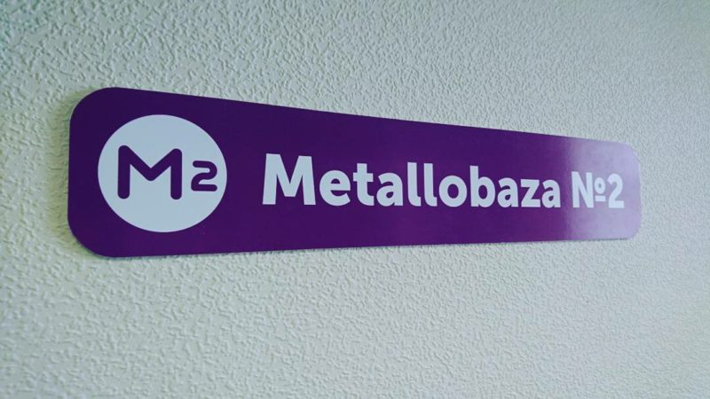 металлобаза 2 в Екатеринбурге