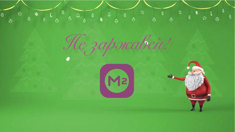 Металлобаза №2 поздравляет с наступающим Новым Годом!